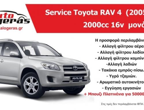 Service Toyota Rav4 2003-2012 139€