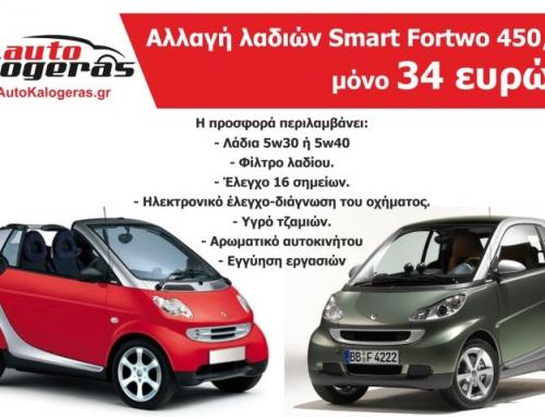 Αλλαγή λαδιών Smart Fortwo 34 ευρώ!!!
